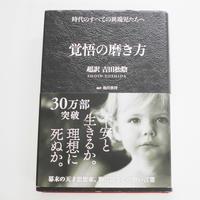 超訳 吉田松陰『覚悟の磨き方』