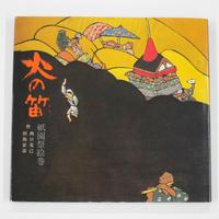田島征彦『火の笛―祇園祭絵巻』