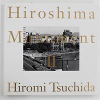 土田ヒロミ『ヒロシマ・モニュメントⅡ』