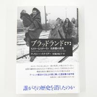 ティモシー スナイダー『ブラッドランド 下: ヒトラーとスターリン 大虐殺の真実』