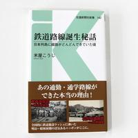 米屋こうじ『鉄道路線誕生秘話』(サインいり)