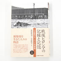 若尾祐司・小倉桂子『戦後ヒロシマの記録と記憶(上)』