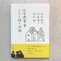 中村 好文, 竹原 義二, 伊礼 智『住宅建築家 三人三様の流儀』