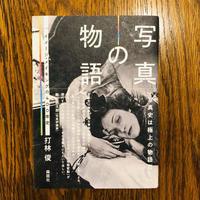 打林俊『写真の物語 イメージ・メイキングの400年史』