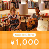 【投げ銭・tossing coin¥1000】4.16 Bix&Marki Online Concert vol.5