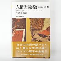 C.G.ユング (著), 河合 隼雄 (翻訳)『人間と象徴 上巻- 無意識の世界』