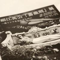 【300部限定】「薔薇刑」オリジナルプライスリスト