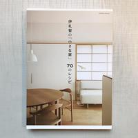 伊礼智の「小さな家」70のレシピ(サイン入り)