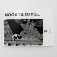 尾仲浩二『NOGATA』(サイン入り)