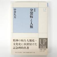 中井 久夫『新版_分裂病と人類』