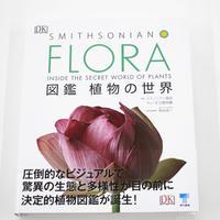 FLORA図鑑 植物の世界