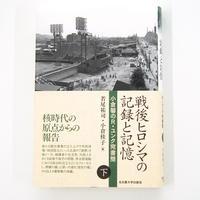 若尾祐司・小倉桂子『戦後ヒロシマの記録と記憶(下)』
