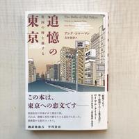 アンナ・シャーマン『追憶の東京』