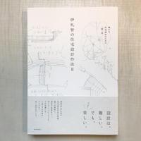 伊礼智の住宅設計作法II(サイン入り)