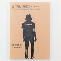 尾仲浩二『あの頃、東京で 改訂版』(サイン入り)