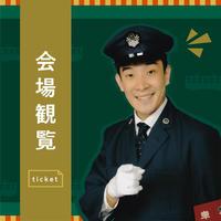 【会場観覧】古今亭駒治の鉄道落語会 第六回