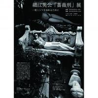 【100部限定】「薔薇刑」ポスター
