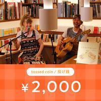 【投げ銭・tossing coin¥2000】4.16 Bix&Marki Online Concert vol.5