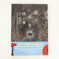 渡辺隆次きのこ画文集『森の天界図像: わがイコン胞子紋』