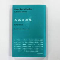 飯沢耕太郎 『Stone Town Stories 石都奇譚集』(サイン入り)