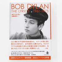 BOB DYLAN 『THE LYRICS 1961-1973』