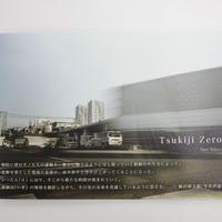 【300部限定発行サイン・シリアルNo入り】新納 翔 写真集『Tsukiji Zero』