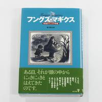 飯沢耕太郎 『フングス・マギクス  精選きのこ文学渉猟』(サイン入り)