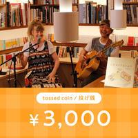 【投げ銭・tossing coin¥3000】4.16 Bix&Marki Online Concert vol.5