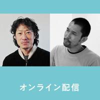【オンライン配信】ギャラリートーク元田敬三×鷹野隆大(写真家)