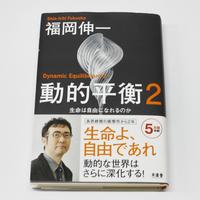 福岡伸一『動的平衡2』(サイン入り)
