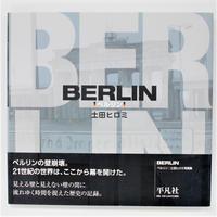 土田ヒロミ『BERLIN』(サイン入)