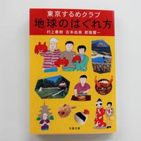 東京するめクラブ『地球のはぐれ方』
