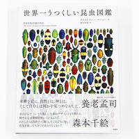クリストファー・マーレー『世界一うつくしい昆虫図鑑』