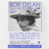 BOB DYLAN 『THE LYRICS 1974-2012』
