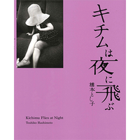 橋本とし子写真集『キチムは夜に飛ぶ』(メッセージブック付き)