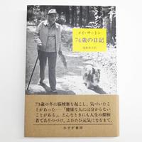 メイ・サートン『74歳の日記』