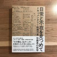 日常と不在を見つめて ドキュメンタリー映画作家・佐藤真の哲学
