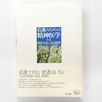 中井 久夫 , 山口 直彦『看護のための精神医学』