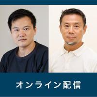 【オンライン配信】ギャラリートーク田凱×菅沼比呂志(インディペンデント・ キュレーター)