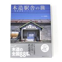 米屋こうじ『木造駅舎の旅』(サインいり)