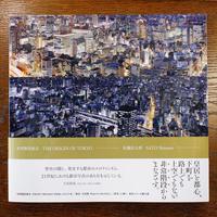 佐藤信太郎『非常階段東京 THE ORIGIN OF TOKYO』(サイン入り)