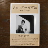 笠原美智子『ジェンダー写真論』(サイン入り)