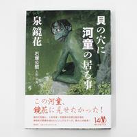 石塚公昭、泉鏡花『貝の穴に河童の居る事』(サイン入)