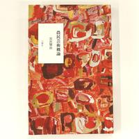 宮沢賢治『農民芸術概論』