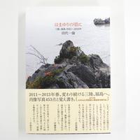 田代一倫『はまゆりの頃に』三陸、福島 2011〜2013年
