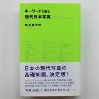 飯沢耕太郎『キーワードで読む現代日本写真』