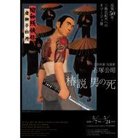 石塚公昭「椿説 男の死」展覧会オリジナルB2ポスター(サイン入)