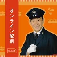 【オンライン配信】古今亭駒治の鉄道落語会 第七回