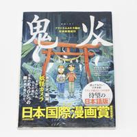 鬼火 フランス人ふたり組の日本妖怪旅行