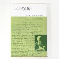 カール・グスタフ・ユング『ユング自伝_1―思い出・夢・思想』